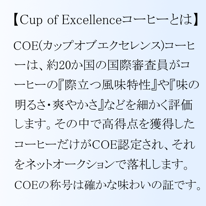 Cup of Excellence2018  ニカラグァ(サンホセ農園)